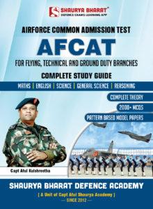 AFCAT- Must have Qualities (Part 1)