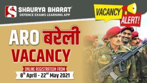 Army Rally Notification ARO Bareilly